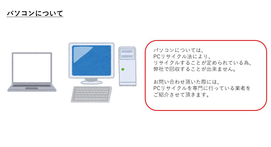 パソコンについて