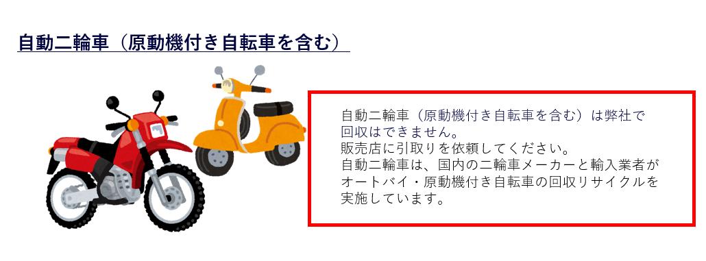 自動二輪車について