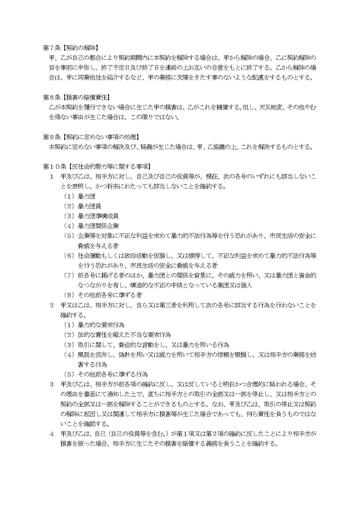 一般廃棄物処理委託契約書_雛形②