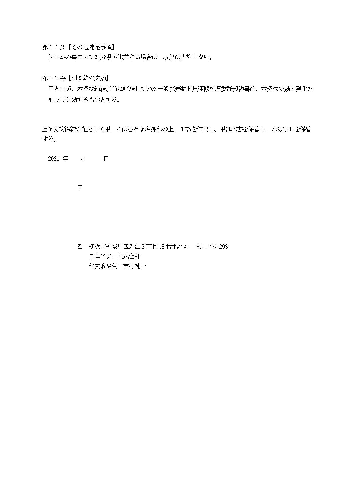 一般廃棄物処理委託契約書_雛形①