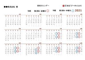 回収カレンダー年間