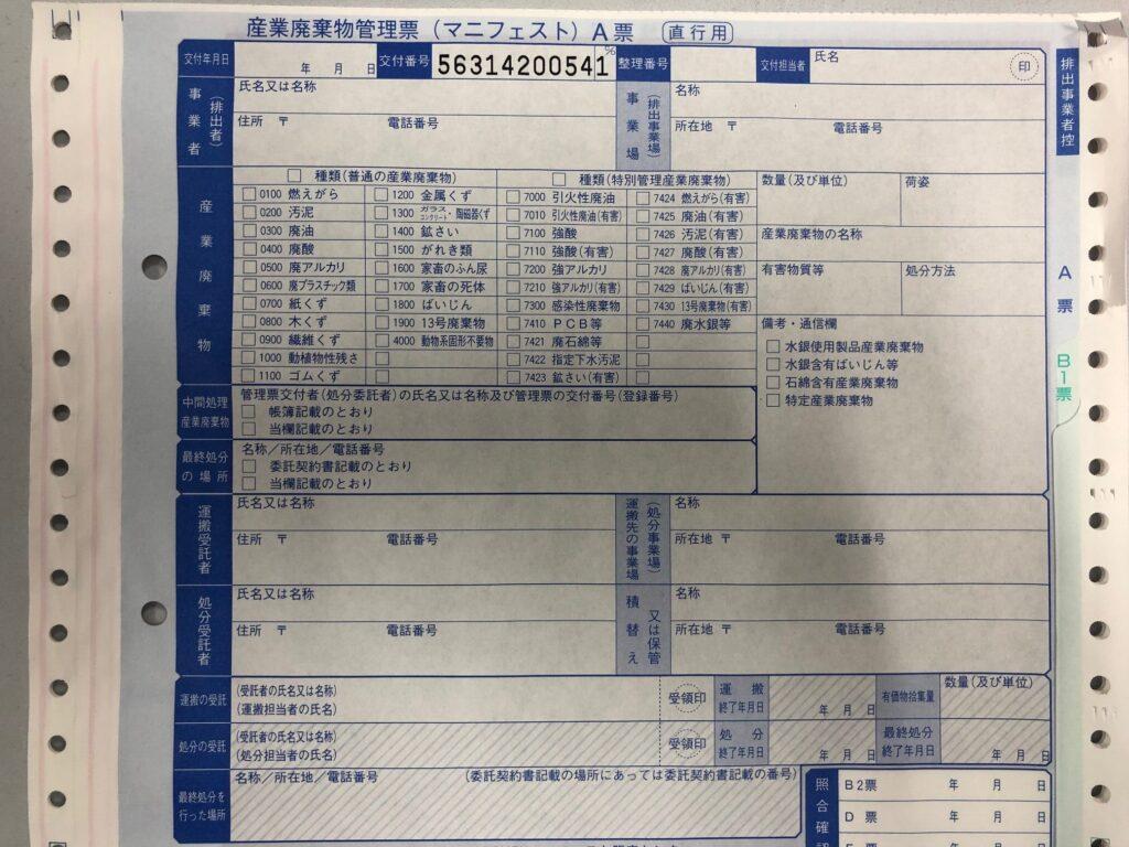 産業廃棄物管理票